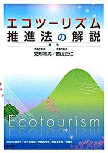 【中古】エコツ-リズム推進法の解説 /ぎょうせい/愛知和男 (単行本)