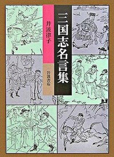 【中古】三国志名言集 /岩波書店/井波律子 (単行本)