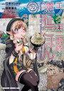 【中古】エノク第二部隊の遠征ごはん 2 /KADOKAWA/江本マシメサ (コミック)