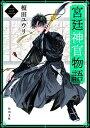 【中古】宮廷神官物語 3 /KADOKAWA/榎田ユウリ (文庫)