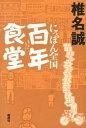 【中古】にっぽん全国百年食堂 /講談社/椎名誠(単行本(ソフトカバー))