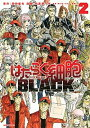 【中古】はたらく細胞BLACK 2 /講談社/原田重光 (コミック)
