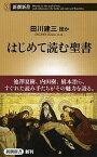 【中古】はじめて読む聖書 /新潮社/田川建三 (新書)