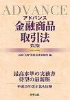 【中古】アドバンス金融商品取引法 第2版/商事法務/長島・大野・常松法律事務所 (単行本)