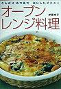 【中古】オ-ブンレンジ料理 こん...