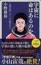【中古】宇宙に命はあるのか 人類が旅した 一千億分の八 /SBクリエイティブ/小野雅裕(新書)