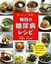なつめ レシピ