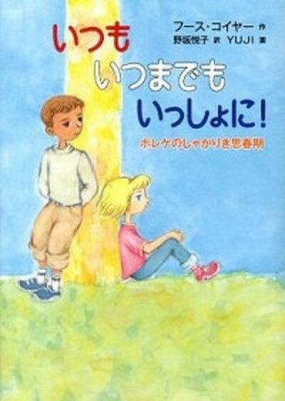 児童書, その他  -- ()