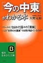 【中古】「今の中東」がわかる本 /三笠書房/大野元裕 (文庫)