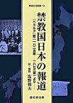 【中古】禁教国日本の報道 『ヘラルド』誌(1825年-1873年)より /丸善雄松堂/塩野和夫 (単行本)