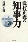 【中古】武村正義の知事力 /サンライズ出版(彦根)/武村正義 (単行本)