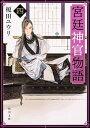 【中古】宮廷神官物語 4 /KADOKAWA/榎田ユウリ (文庫)