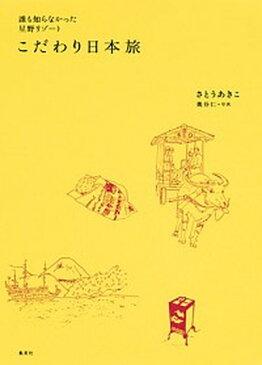 【中古】誰も知らなかった星野リゾ-トこだわり日本旅 /集英社/さとうあきこ (単行本(ソフトカバー))