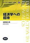 【中古】経済学への招待 /新世社(渋谷区)/岩田規久男 (単行本)