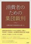 【中古】消費者のための集団裁判 消費者裁判手続特例法の使い方 /LABO/町村泰貴 (単行本)