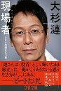 【中古】現場者 300の顔をもつ男 /文藝春秋/大杉漣 (文庫)