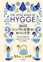 【中古】ヒュッゲ 365日「シンプルな幸せ」のつくり方 /三...