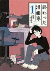 【中古】終わった漫画家 1 /講談社/福満しげゆき (コミック)