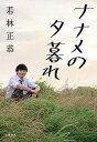 【中古】ナナメの夕暮れ /文藝春秋/若林正恭 (単行本)