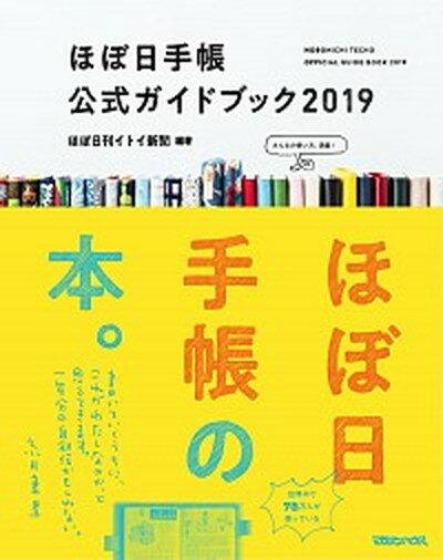 自己啓発, 情報管理・手帳  2019 ()