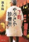 【中古】下町やぶさか診療所 /集英社/池永陽 (文庫)