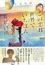 【中古】この恋は世界でいちばん美しい雨 /集英社/宇山佳佑(単行本)