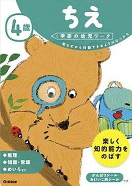 【中古】4歳ちえ /学研プラス/学研の幼児ワーク編集部 (単行本)