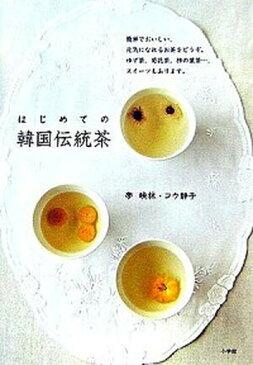 【中古】はじめての韓国伝統茶 簡単でおいしい、元気になれるお茶をどうぞ。 /小学館/李映林 (単行本)