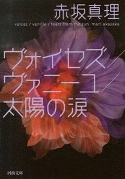 【中古】ヴォイセズ/ヴァニ-ユ/太陽の涙 /河出書房新社/赤坂真理 (文庫)