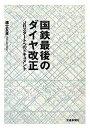 【中古】国鉄最後のダイヤ改正 JRスタ-トへのドキュメント /交通新聞社/進士友貞 (単行本)