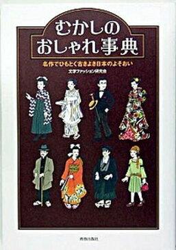 【中古】むかしのおしゃれ事典 名作でひもとく古きよき日本のよそおい /青春出版社/文学ファッション研究会 (単行本)