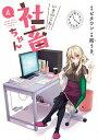 【中古】いきのこれ!社畜ちゃん 4 /KADOKAWA/ビタワン (コミック)