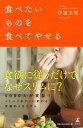 【中古】食べたいものを食べてやせる /幻冬舎/伊達友美 (単行本)