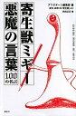 【中古】寄生獣ミギ-悪魔の言葉100の名言 /講談社/アフタヌ-ン編集部 (コミック)