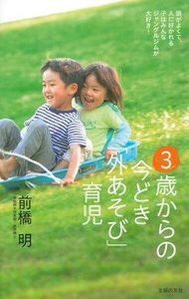 【中古】3歳からの今どき「外あそび」育児 /主婦の友社/前橋明 (単行本(ソフトカバー))
