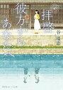 【中古】拝啓彼方からあなたへ /集英社/谷瑞恵 (文庫)