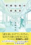 【中古】早朝始発の殺風景 /集英社/青崎有吾 (単行本)
