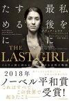 【中古】THE LAST GIRL イスラム国に囚われ、闘い続ける女性の物語 /東洋館出版社/ナディア・ムラド (単行本)