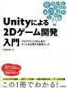 【中古】Unityによる2Dゲ-ム開発入門 プログラミング初心者がゲ-ムを公開する最短コ-ス /技術評論社/中島安彦 (大型本)