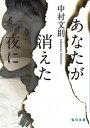 【中古】あなたが消えた夜に /毎日新聞出版/中村文則(文庫)