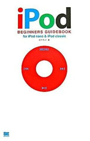 【中古】iPod beginners guidebook for iPod nano & /翔泳社/田中裕子 (単行本(ソフトカバー))
