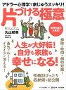 【中古】アドラー心理学で家じゅうスッキリ!片づける極意 /マキノ出版 (ムック)