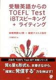 【中古】受験英語からのTOEFL TEST 〓BTスピ-キング+ライティング /Z会ソリュ-ションズ/Z会編集部 (単行本)
