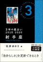 【中古】3年の星占い射手座 2018-2020 /文響社/石井ゆかり (文庫)
