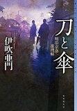 【中古】刀と傘 明治京洛推理帖 /東京創元社/伊吹亜門 (単行本)