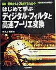 【中古】はじめて学ぶディジタル・フィルタと高速フ-リエ変換 基礎・原理からよく理解するための /CQ出版/三上直樹 (単行本)