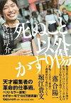 【中古】死ぬこと以外かすり傷 /マガジンハウス/箕輪厚介 (単行本(ソフトカバー))