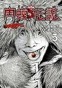 【中古】闇金ウシジマくん外伝 肉蝮伝説 5 /小学館/真鍋昌平 (コミック)