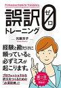 【中古】誤訳ゼロトレ-ニング 英日両対応! /秀和システム/光藤京子 (単行本)