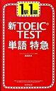 【中古】新TOEIC test単語特急 1駅1題 /朝日新聞出版/森田鉄也 (新書)
